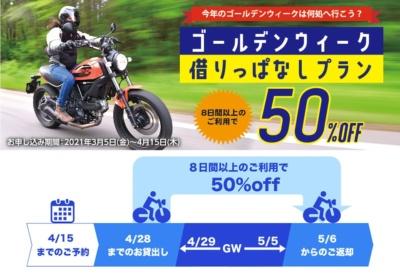 ゴールデンウィークのバイク旅はお得にレンタルバイクがおススメ!