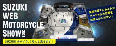 スズキがWEBモーターサイクルショー2021を公開中