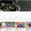 タンデムスタイル公式Youtubeチャンネルって知ってますか?