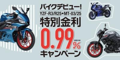 バイクデビューをヤマハで! YZF-R3/R25・MT-03/25 特別金利0.99% キャンペーン実施