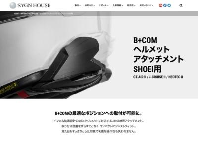 B+COM ヘルメットへの取り付けに頭を悩ませている人必見!取り付けテクニック情報が公開!