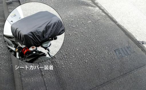 Elut 3WAYシートバッグ(MG201-3SB01)シートカバー装着イメージ