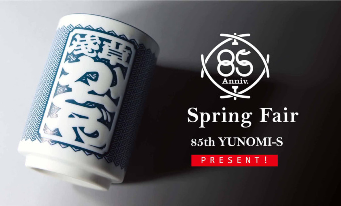 KADOYA 85th SPRING FAIR