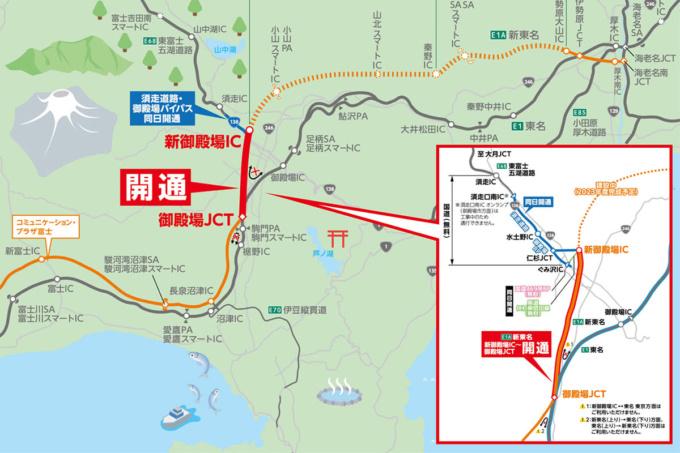 E1A 新東名高速道路と東富士五湖道路を結ぶ区間が開通