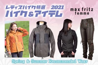 女性ライダーにオススメ:MAXFRITZ FEMMEのライディングウエア3選