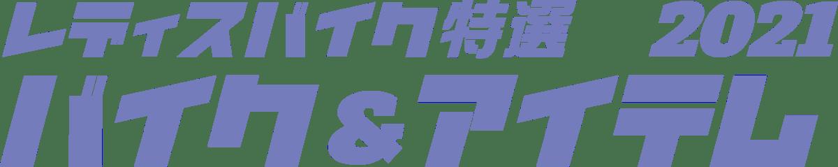 レディスバイク特選 バイク&アイテム 2021