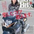 特集『頭を使って楽しさアップ』レディスバイク Vol.86 本日発売!(4月14日発売)