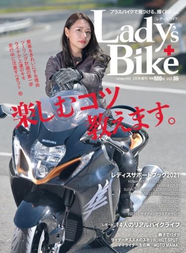 レディスバイク Vol.86表紙