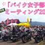 「バイク女子部学園」ミーティング2021春