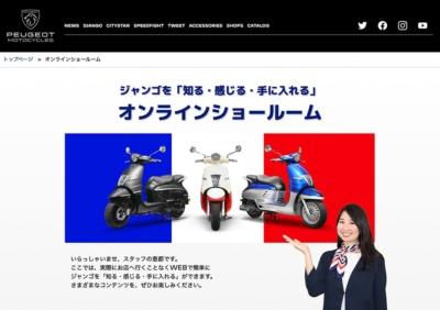 バイクをオンラインで購入!? 新しい生活様式に合わせたプジョー「オンラインショールーム」開設!