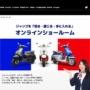 プジョー・モトシクル オンラインショールームTOPイメージ