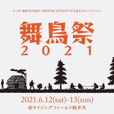 姉妹誌「タンデムスタイル」も出展!キャンプイベント舞鳥祭2021が6月12日、13日に軽井沢にて開催!