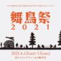 舞鳥祭2021 6月12日、13日開催