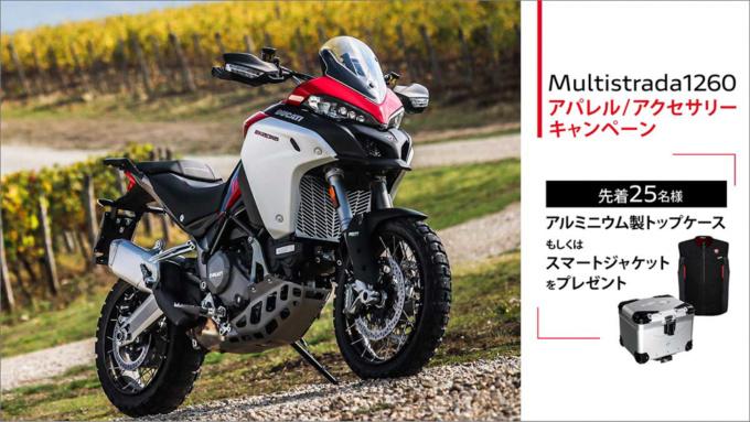 ムルティストラーダ1260アパレル/アクセサリーキャンペーン
