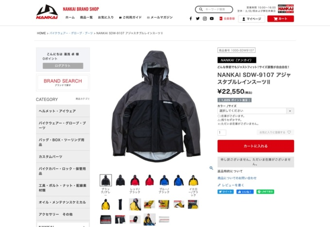 NANKAI BRAND SHOP サイトイメージ