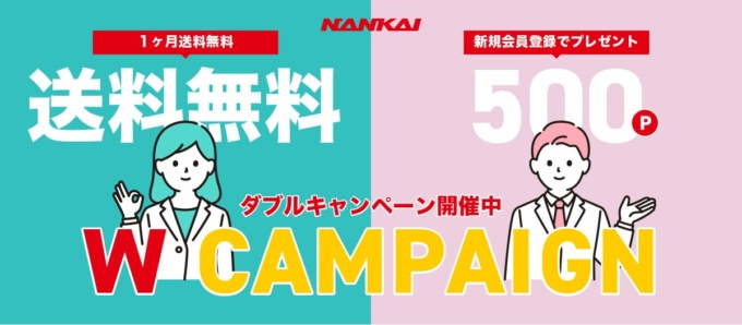 NANKAI BRAND SHOP ダブルキャンペーン