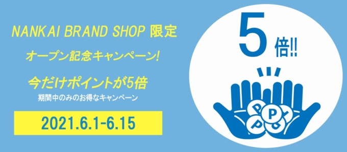 NANKAI BRAND SHOPオープン記念キャンペーン