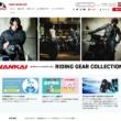 南海部品のオリジナル商品や店舗商品を購入できるECサイト「NANKAI BRAND SHOP」がグランドオープン