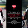 パニガーレV4&ムルティストラーダ1260 キャンペーン