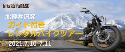 kitakaruBASE発!レンタルバイクで行く北軽井沢エリア 1泊2日バイクツアーの参加者募集スタート!