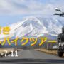 kitakaruBASE 1泊2日レンタルバイクツアー