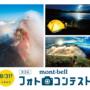 第3回 montbell(モンベル)フォトコンテスト