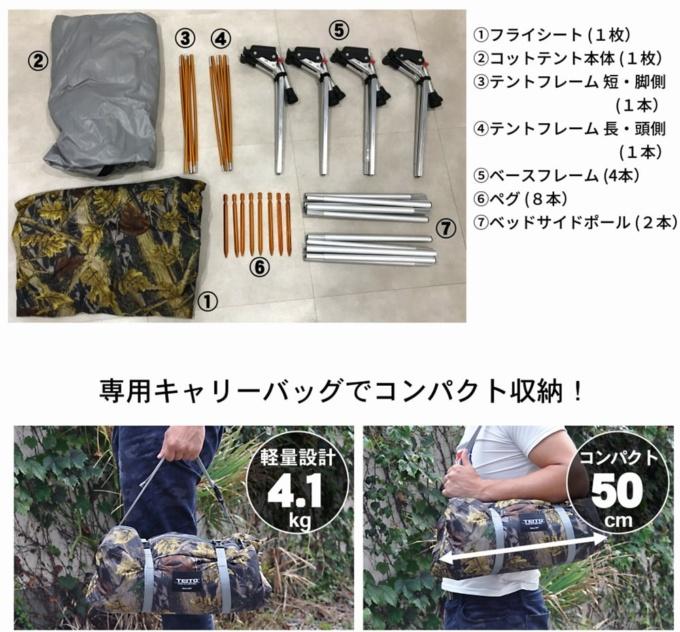 TEITO コットテント解説