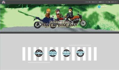 「8月19日はバイクの日 HAVE A BIKE DAY」特設サイトを6月21日(月)オープン!