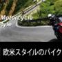 MOTO TOURS JAPAN「FUN旅~欧米スタイルのバイクツアー~」