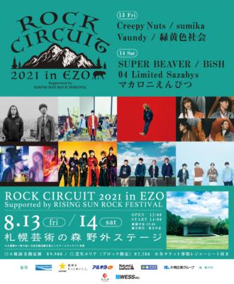 """北海道で野外ライブイベント""""ROCK CIRCUIT 2021 in EZO""""が8月13日、14日開催!"""