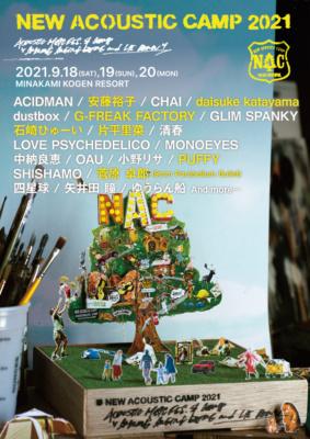 New Acoustic Camp 2021 第二弾出演者発表!PUFFY、石崎ひゅーい出演!