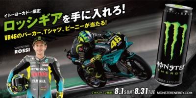 MotoGPファン必見! イトーヨーカドー限定の「ロッシギアを手に入れろ!」キャンペーン開催
