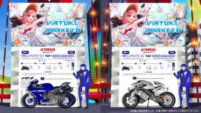 """ヤマハがVRイベント『バーチャルマーケット6』に初出展し、業界初の""""バイクのVRシェアライドサービス""""を展開"""