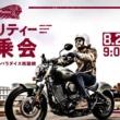 インディアンモーターサイクル チャリティー試乗会をバイカーズパラダイス南箱根で8月21日、22日開催