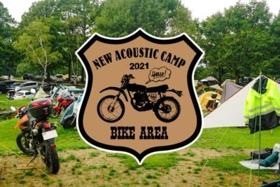 New Acoustic Campにバイクエリアが復活!急いでチケットをゲットしよう。