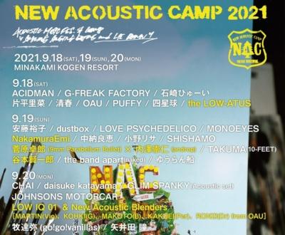 New Acoustic Camp 2021タイムテーブル発表!! 数組の出演者も追加に!