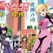 『バイクのふるさと浜松2021』がオンライン開催!8月19日から10月19日まで特設サイトをオープン
