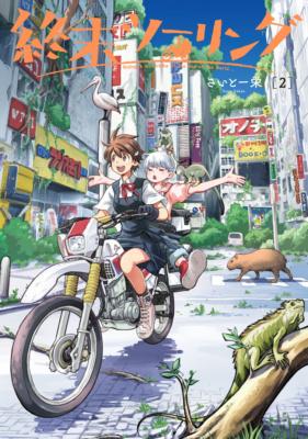"""バイク整備に役立つ知識も満載!衝撃展開の""""終末ツーリング""""第2巻が9月27日発売!"""