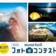 入賞すればモンベルで使えるギフトカードもらえる!第3回フォトコンテストは8月31日まで!