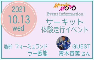 ライディングウエアでOK!女性のためのサーキット体験走行イベント10月13日開催!