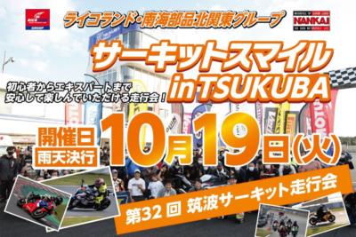 """女性限定レディースクラス誕生!""""サーキットスマイル in TSUKUBA""""10月19日開催!"""