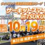 2021年10月19日(火)開催 サーキットスマイル in TSUKUBA
