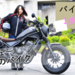 【女性限定】公道デビュー&リターンを応援!北軽井沢1泊バイクツアーをご紹介!