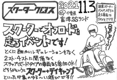 """オフロードの取っかかりが欲しい人は参加すべし!""""スクータークロス""""11月3日(水・祝)開催!"""